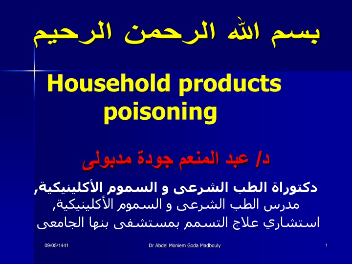 household products poisoning n.