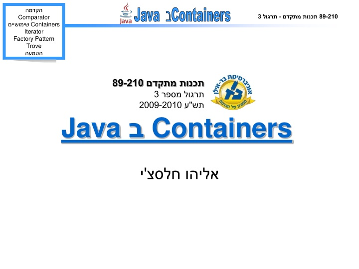 containers java n.