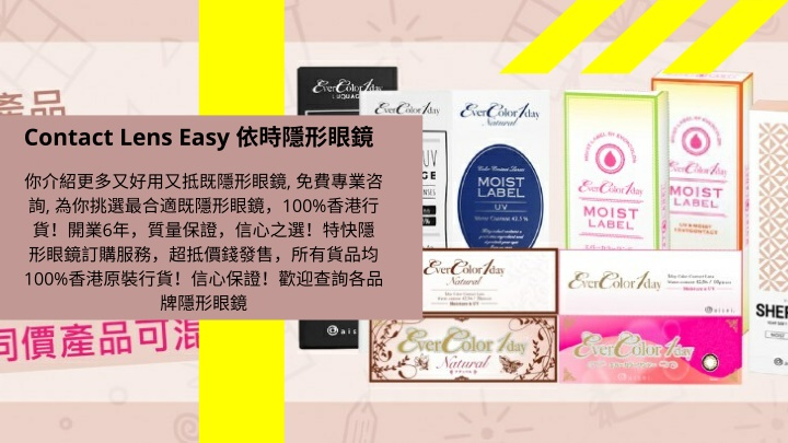 contact lens easy n.