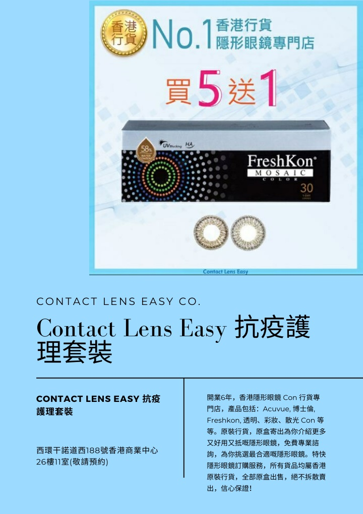 contact lens easy co n.